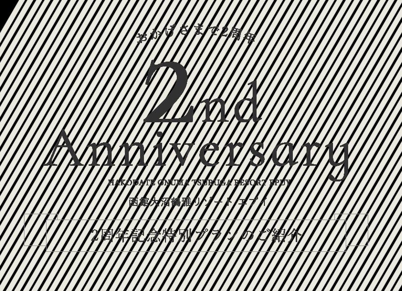 おかげさまで2周年 函館大沼鶴雅リゾート エプイ 2周年記念特別プランのご紹介