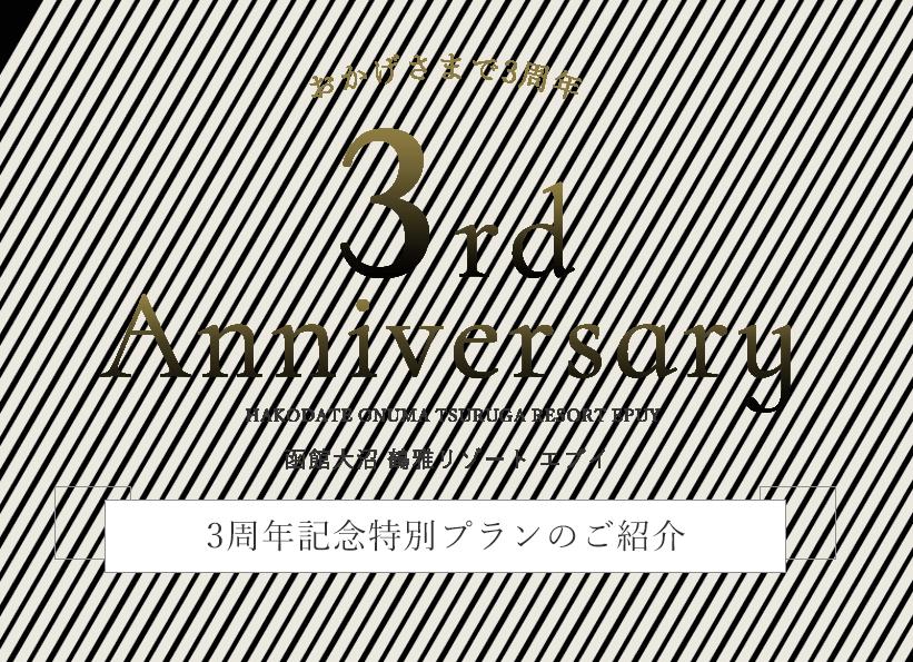 おかげさまで3周年 函館大沼鶴雅リゾート エプイ 3周年記念特別プランのご紹介