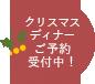 クリスマス特別コース