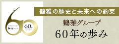 鶴雅の歴史と未来への約束 鶴雅グループ60年の歩み