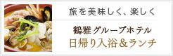 鶴雅グループホテル 日帰り入浴&ランチ