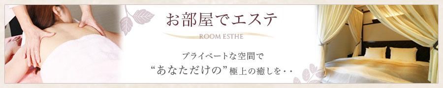 お部屋でエステ