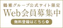 鶴雅グループ公式サイト限定 Web会員募集中 無料登録はこちら