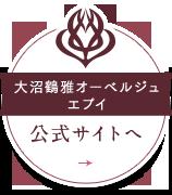 大沼鶴雅オーベルジュ エプイ 公式サイトへ